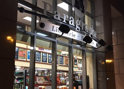 Paragraphe bookstore in downtown Montréal