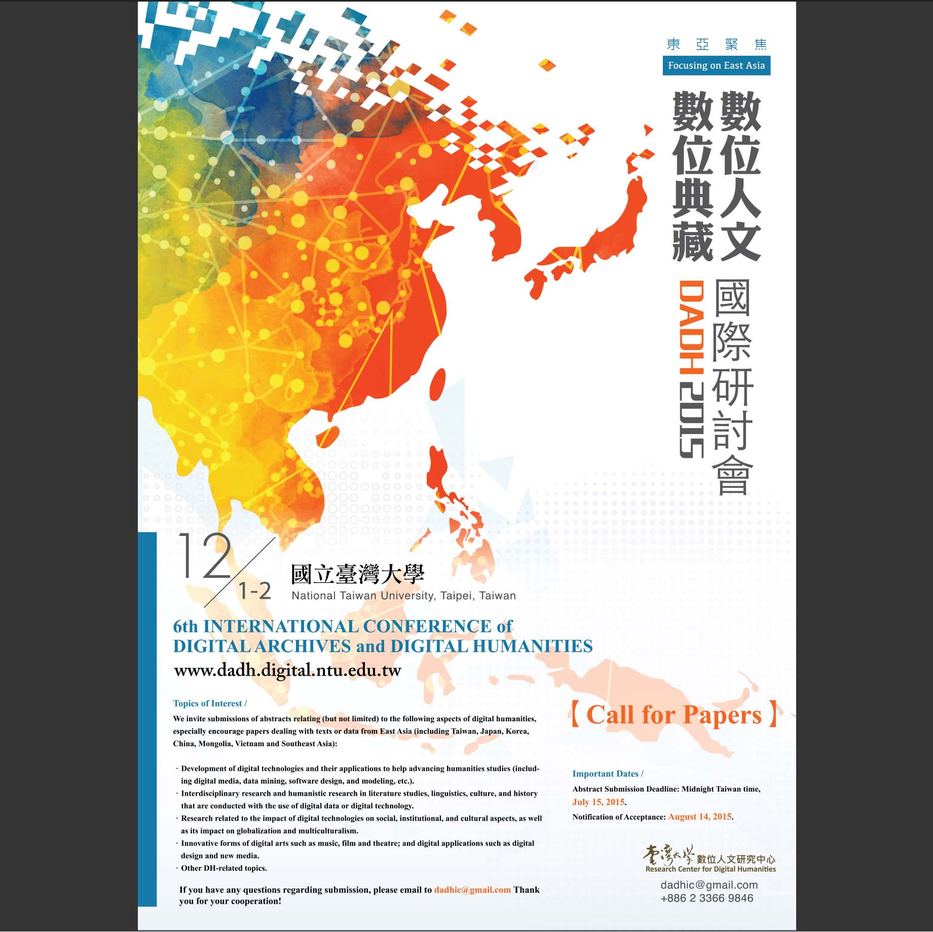 CFP:6th International Conference of Digital Archives and Digital